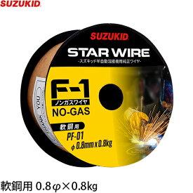 スズキッド ノンガス溶接機用ワイヤー 0.8Ф PF-01 [スター電器 SUZUKID 溶接機 溶接ワイヤー]