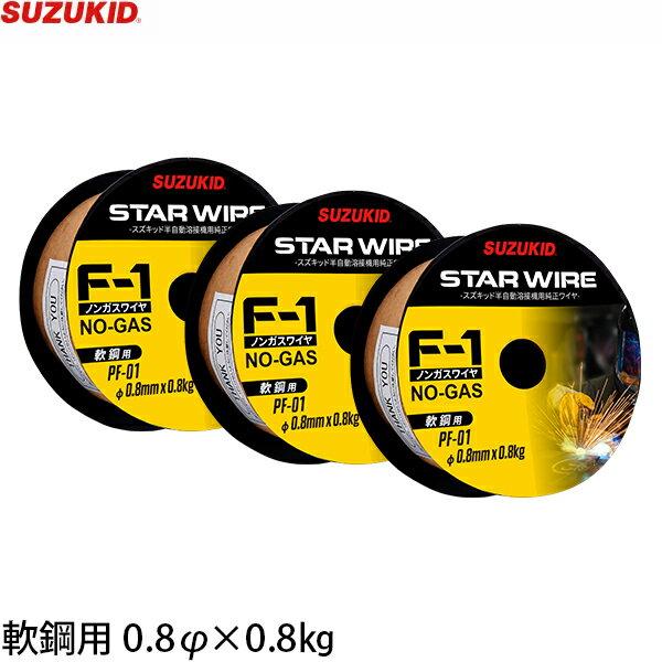スズキッド ノンガス溶接機用フラックス入 溶接ワイヤー PF-01 (0.8Ф×0.8kg) 《お買い得3個セット》