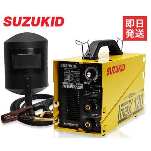 スズキッド 直流インバーター溶接機 アイマックス120 SIM-120 (単相100V/200V兼用) [スター電器 SUZUKID 直流溶接機]