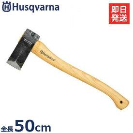 ハスクバーナ 小型薪割り斧 (全長50cm) 576926801 [Husqvarna H5769265-01 薪割斧 薪]