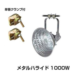 日動 メタルハライドランプ NH-1000D-M 《単管クランプTK-02付セット》 (1000W/安定器付き) [メタルハライド投光器]