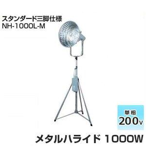 日動 メタルハライドランプ NH-1000L-M 《スタンダード三脚付セット》 (1000W/安定器付き) [メタルハライド投光器]