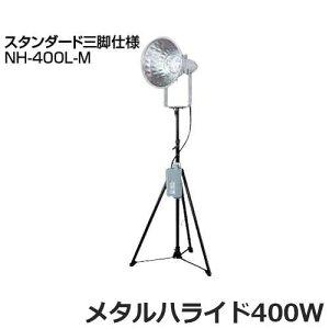 日動 メタルハライドランプ スタンダード三脚付セット NH-400L-M (400W/安定器付き) [メタルハライド投光器]
