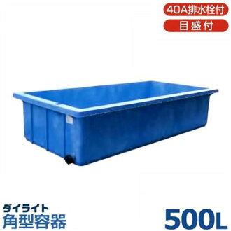 "dairaito角型容器""RL-500L""(附帶容量500L、聚乙烯製造、淺底容器.40A排水塞子/刻度)[r20]"