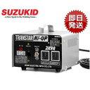 スズキッド アップトランス 『トランスター ハイアップ』 SHU-20D [変圧器 昇圧トランス 昇圧器][r10][s1-080][w600]