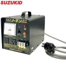 スズキッド ダウントランス ノーデントランス SNT-312 (連続30A大容量端子盤付) [スター電器 SUZUKID 降圧変圧器 降圧トランス]