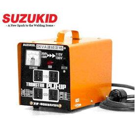 [最大1000円OFFクーポン] スズキッド 昇圧・降圧兼用トランス STX-01 《100V変換アダプター付き》 [変圧器 アップトランス ダウントランス]