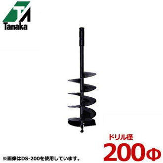 Tanaka only engage Auger drill DS-200 (drill diameter 200 Φ) [Auger hole digger], [r10] [s11]