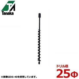タナカ エンジンオーガー 専用ドリル DS-25 (ドリル径25Φ) [アースオーガー 穴掘り機]