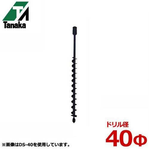 タナカ エンジンオーガー 専用ドリル DS-40 (ドリル径40Φ) [アースオーガー 穴掘り機]
