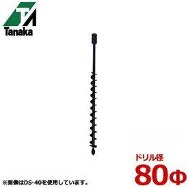 タナカ エンジンオーガー 専用ドリル DS-80 (ドリル径80Φ) [アースオーガー 穴掘り機]