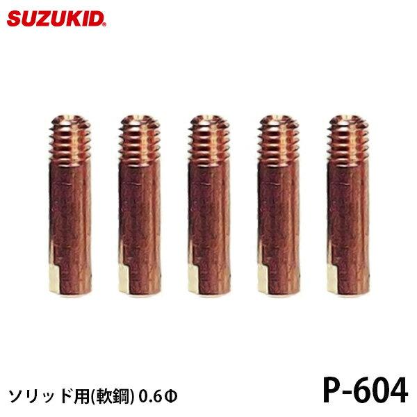スズキッド ソリッド軟鋼用チップ P-604 (5個入) 【適合機種:SAY-120/SAY-160】