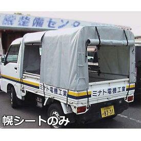 アルミス 軽トラック幌 KST用 替えシート
