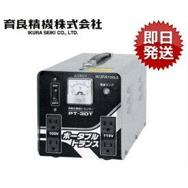 [最大1000円OFFクーポン] イクラ ダウントランス PT-30T (30A/昇降機能付) [変圧器 降圧トランス]