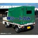 ナンエイ 軽トラック幌 S-4用 替えシート (KL生地) [r21]