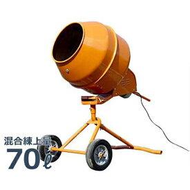 コンクリートミキサー 2.5切 WPM-70A (100Vモーター+車輪付き/シャフト固定ピン加工済) [コンクリートミキサ]