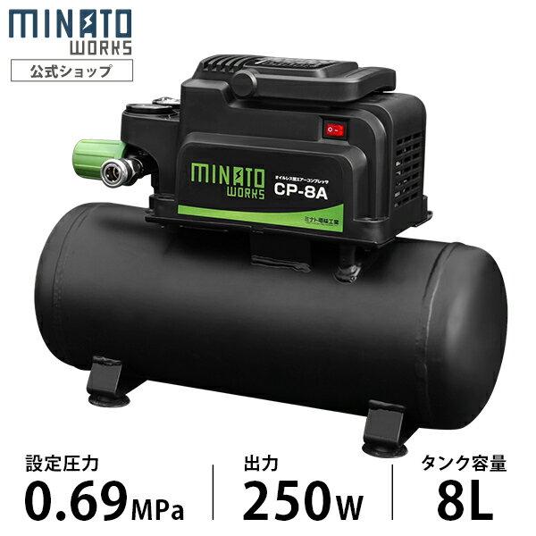 ミナト エアーコンプレッサー オイルレス型 CP-8A (100V) [エアコンプレッサー]