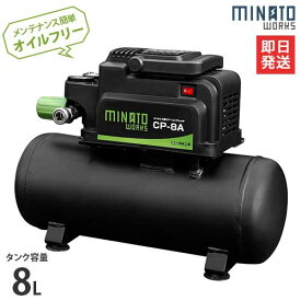 [最大1000円OFFクーポン] ミナト エアーコンプレッサー オイルレス型 CP-8A (100V) [エアコンプレッサー]