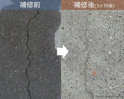 博有セメント系コンクリート用クラック補修材『H2クラックメンテ』500g[コンクリート補修剤補修材モルタルひび割れ][r10][s10]