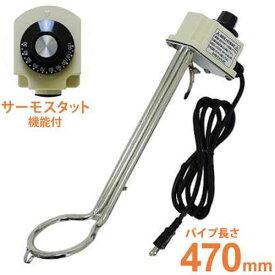 新光電気 投げ込み式ヒーター ロングタイプ NHS-1000L (サーモスタット付き/パイプの長さ:470mm) [投込み湯沸かし器]
