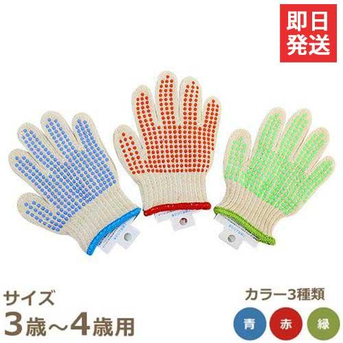 純綿製 こども軍手/すべり止め付き 3〜4歳用 518-3S (青・緑・赤から選択)