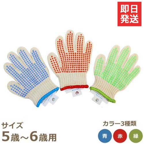 純綿製 こども軍手/すべり止め付き 5〜6歳用 518-2S (青・緑・赤から選択)