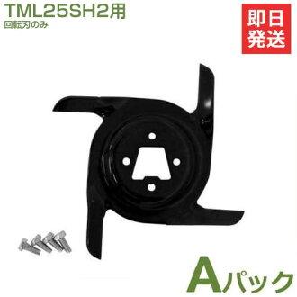 """供田中剪草機TML25SH2使用的""""旋轉刃、A刃""""[剪草機][r10][s1-060]"""