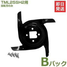 【メール便可】タナカ 芝刈機 TML25SH2用 回転刃・B刃 [芝刈り機]