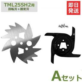 【メール便可】タナカ 芝刈機 TML25SH2用 替え刃セット・A刃 [芝刈り機]