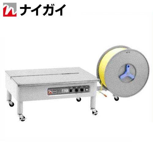 ナイガイ 半自動梱包機 低床型 F20XL (単相100V/台寸法 幅760×奥行563mm) [NAIGAI 梱包機]