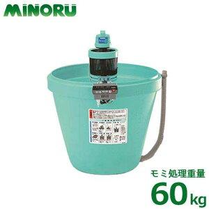 みのる 遠赤曝気式催芽機 芽出たくん4 LW-65 [籾処理重量60kg]