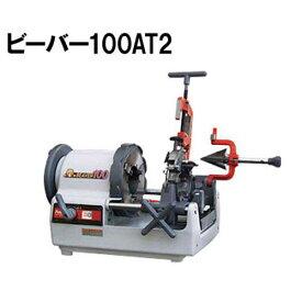 アサダ ネジきり旋盤ビーバー100AT2(BE1AA) [水道・ガス管ねじ切機]