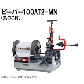 アサダ ネジきり旋盤ビーバー100AT2-MN (丸のこ付) [水道・ガス管ねじ切機]