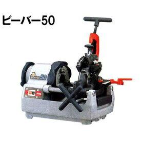 アサダ ネジ切り旋盤 ビーバー50 BE511 [水道・ガス管ねじ切機]