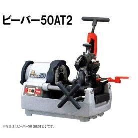 アサダ ネジ切り旋盤 ビーバー50AT2 BE5AA [水道・ガス管ねじ切機]