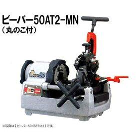アサダ ネジ切り旋盤 ビーバー50AT2-MN (丸のこ付) BE5AM [水道・ガス管ねじ切機]