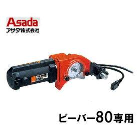 アサダ ねじ切機専用切断機 丸のこ BE80 【対応機種:ビーバー80】