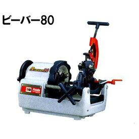アサダ ネジ切り旋盤 ビーバー80 BE800 [水道・ガス管ねじ切機]