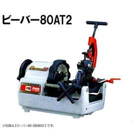 アサダ ネジ切り旋盤 ビーバー80AT2 BE8AA [水道・ガス管ねじ切機]