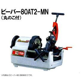 アサダ ネジ切り旋盤 ビーバー80AT2-MN (丸のこ付) BE8AM [水道・ガス管ねじ切機]