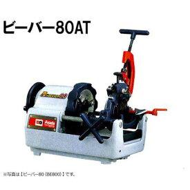 アサダ ネジ切り旋盤 ビーバー80AT BE8AT [水道・ガス管ねじ切機]