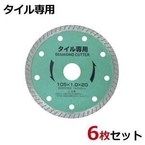 アイウッド ダイヤモンドカッター タイル専用 89921 6枚セット (外形105mm) [コンクリートカッター]