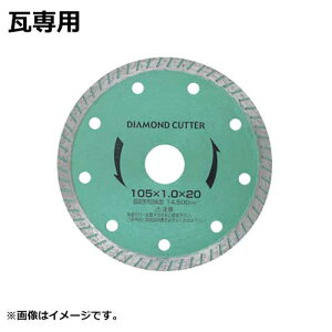 アイウッド ダイヤモンドカッター 瓦専用 89922 (外形105mm)【送料無料】【コンクリートカッター】