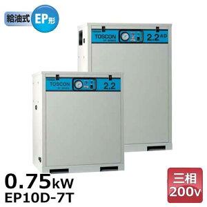 東芝 防音型コンプレッサー EP10D-7T (三相200V/0.75kW/単体形/低圧型) [エアーコンプレッサー]