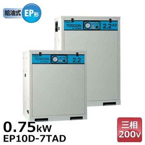東芝 防音型コンプレッサー EP10D-7TAD (三相200V/0.75kW/エアドライヤ内蔵形/低圧型) [エアーコンプレッサー]