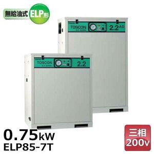 東芝 防音型コンプレッサー ELP85-7T (三相200V/0.75kW/単体形/低圧型/オイルフリー) [エアーコンプレッサー]