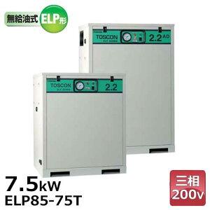 東芝 防音型コンプレッサー ELP85-75T (三相200V/7.5kW/単体形/低圧型/オイルフリー) [エアーコンプレッサー]
