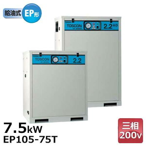 東芝 防音型コンプレッサー EP105-75T (三相200V/7.5kW/単体形/低圧型) [エアーコンプレッサー]