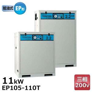 東芝 防音型コンプレッサー EP105-110T (三相200V/11kW/単体形/低圧型) [エアーコンプレッサー]