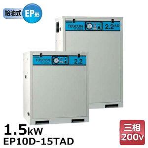 東芝 防音型コンプレッサー EP105-15TAD (三相200V/1.5kW/エアドライヤ内蔵形/低圧型) [エアーコンプレッサー]